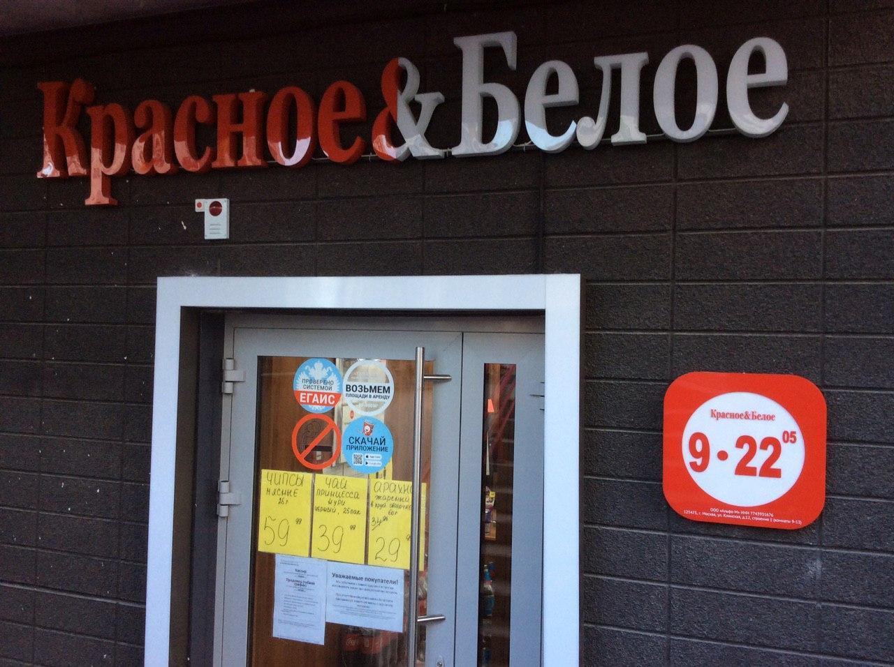 Магазин Красное И Белое Район